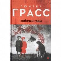 Собачьи годы: роман