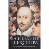 Завещание Шекспира: роман