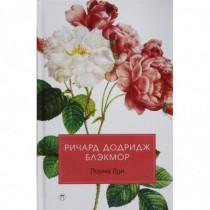 Лорна Дун: роман