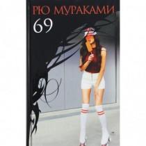 69: роман
