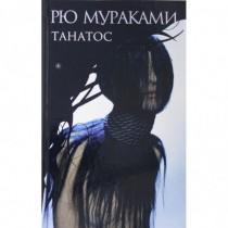 Танатос: роман