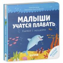 Книжка с окошками. Малыши учатся плавать