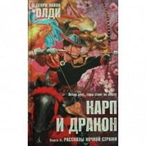 Карп и дракон. Книга 2....