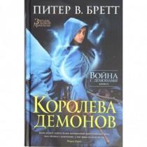 Война с демонами. Книга 5....