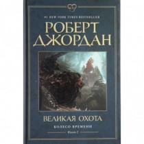Колесо Времени. Книга 2....