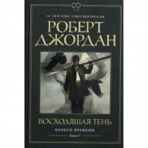 Колесо Времени. Книга 4....