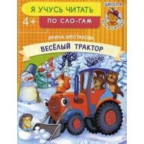Веселый трактор