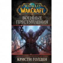 World of Warcraft: Военные...
