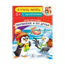 Пингвиненок и его друзья