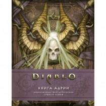 Diablo: Книга Адрии....