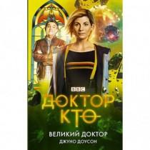 Доктор Кто. Великий Доктор