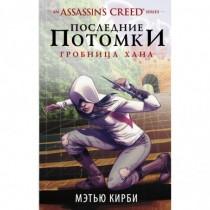 Assassin s Creed. Последние...