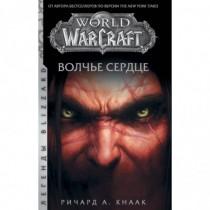 World of Warcraft. Волчье...
