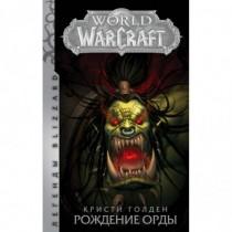World of Warcraft: Рождение...