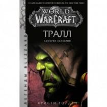 World of Warcraft: Тралл....