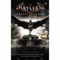 Бэтмен. Рыцарь Аркхема