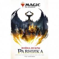 Magic: The Gathering. Война...
