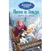 Анна и Эльза. Кубок Эренделла