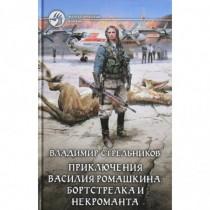 Приключения Василия...