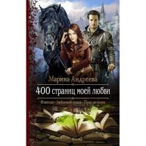 400 страниц моей любви