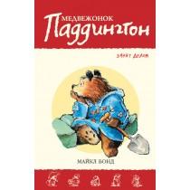 Медвежонок Паддингтон занят...