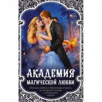 Академия магической любви...
