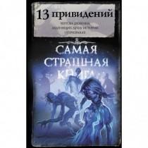 Самая страшная книга. 13...