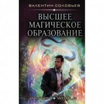 Высшее Магическое Образование