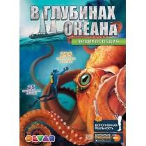 В глубинах океана. 4D...