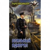 Опальный адмирал