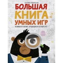 Большая книга умных игр....