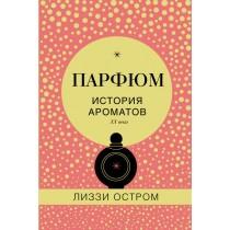 Парфюм. История ароматов XX...