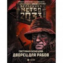 Метро 2033: Дворец для рабов