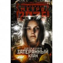 Метро 2035: Затерянный клан
