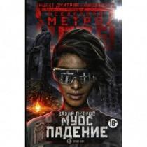 Метро 2035: Муос. Падение