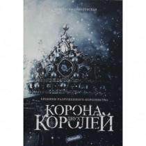 Корона двух королей: роман