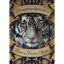Дело о Белом Тигре