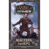 Wargames. Мастера ЛитRPG...