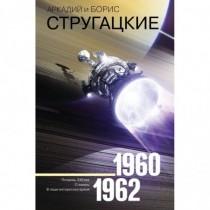 Собрание сочинений 1960-1962