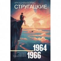Собрание сочинений 1964?1966