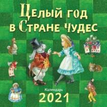 Э. КалНаст(Дет). 2021....