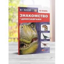 Знакомство с динозаврами....