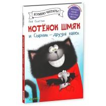 Котёнок Шмяк и Сырник -...