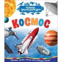 Космос. Первая энциклопедия