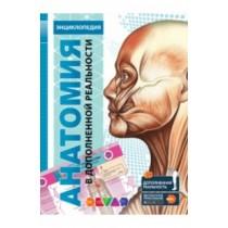 Анатомия. 4D в дополненной...