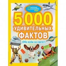 5000 удивительных фактов...