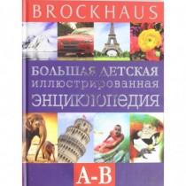 Brockhaus. Большая детская...