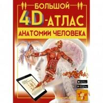 Большой 4D-атлас анатомии...