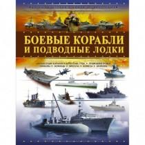 Боевые корабли и подводные...