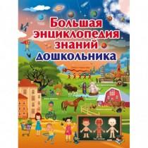 Большая энциклопедия знаний...
